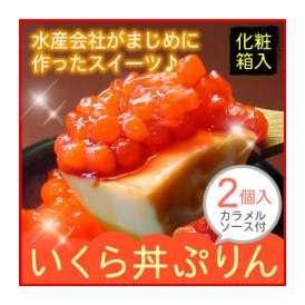 いくら丼ぷりん 2個セット