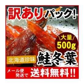 【メール便♪送料無料】北海道珍味の王様 鮭冬葉!(トバ・とば) 訳ありで超大盛り 大量500グラム入【代引不可・着日指定不可・同梱不可】
