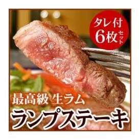 生ラムランプステーキ用(冷凍)(100g×6枚)おろしソース付(ギフト)