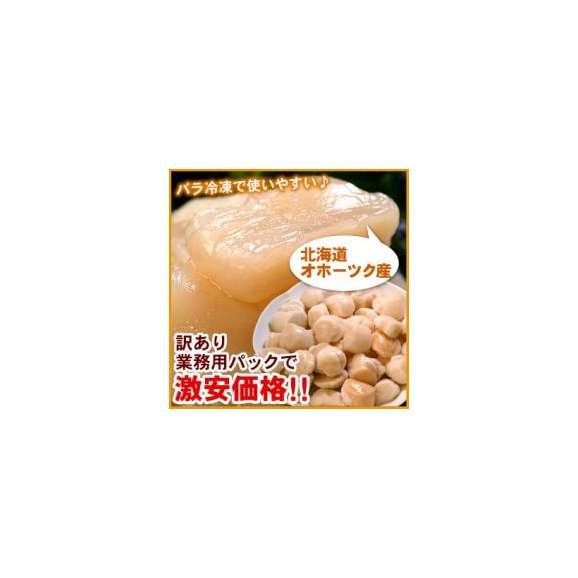 【訳あり・業務用パック】ホタテ貝柱大量1kg (ほたて 北海道)03