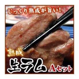 生ラム Aセット(冷凍) (600g)