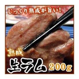 生ラム(冷凍) 200g