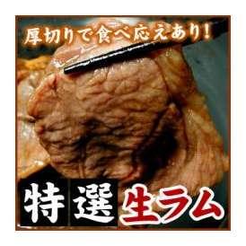 味付ジンギスカン生ラム特選(冷凍)550g