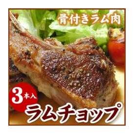ラムチョップ(骨付きラム肉)3本入(200g前後)