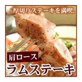 ラムステーキ 350g〜360g