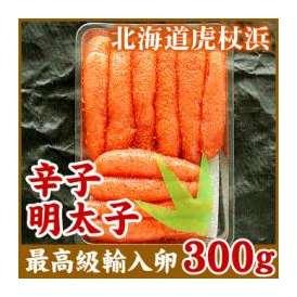 辛子明太子 (真子) 300g(DAP)(めんたいこ)