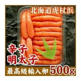 辛子明太子 (真子) 500g(DAP)(めんたいこ)