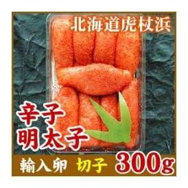 辛子明太子 (切り子) 300g(DAP)(めんたいこ)