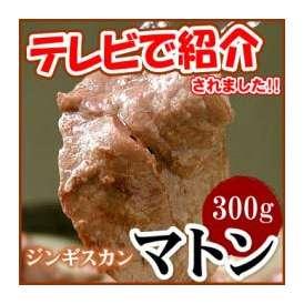 マトン(冷凍) (300g)
