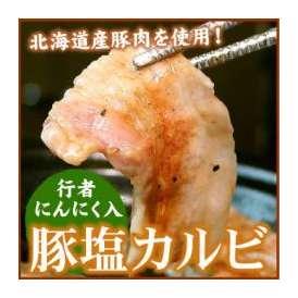 豚塩カルビー(行者ニンニク入) 250g