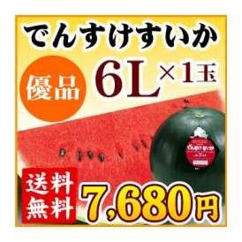 でんすけすいか【優品】6L(11kg以上)1玉【送料無料】