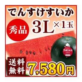 でんすけすいか【秀品】3L(8〜9kg)1玉【送料無料】
