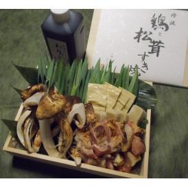 期間限定「丹波鶏と松茸のすき焼き」3-4人前