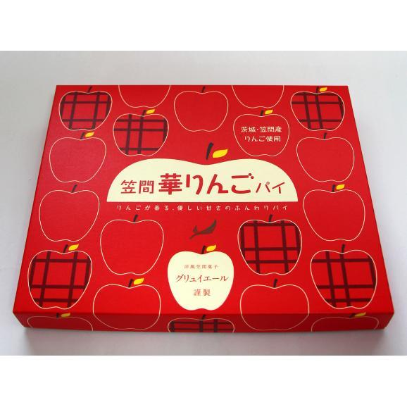 笠間 華りんごパイ02