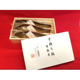 子持ち鮎の甘露煮(3本入)