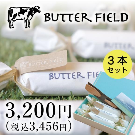 BUTTER FIELD フレーバーバター 【3本セット】02