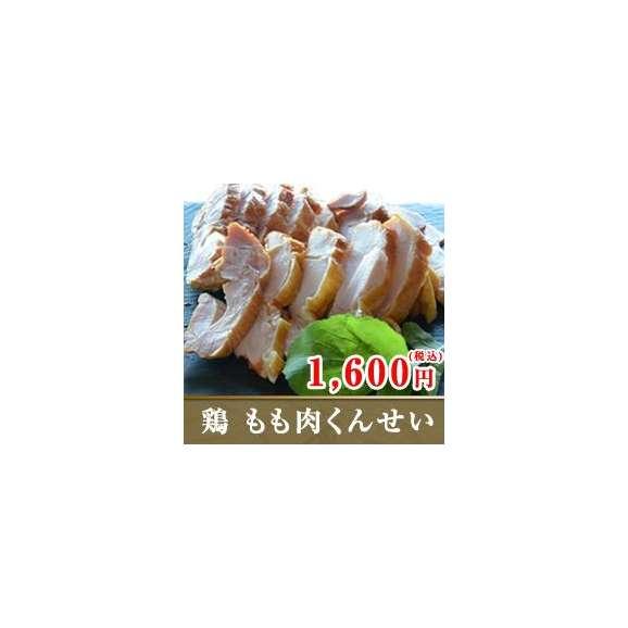 鶏 もも肉くんせい01