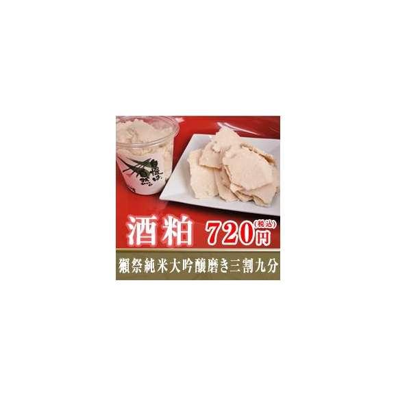 酒粕 獺祭純米大吟醸磨き三割九分01