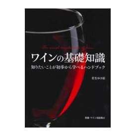 ワインの基礎知識 若生ゆき絵 著