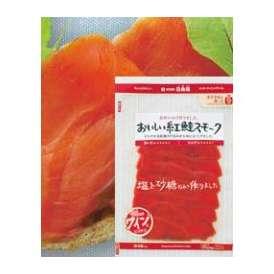 おいしい紅鮭スモーク41g【クール便でお届け・ワインとの同梱可】