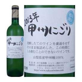 シャトー酒折・甲州にごりワイン<穂坂地区> 2013