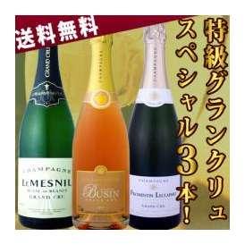【送料無料】第3弾!至高の贅沢!豪華なる最上級スペシャル!極上グラン・クリュ・シャンパン3本!