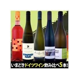 ぜ~んぶ当店独自輸入☆これは楽しい☆いまどきドイツワイン飲み比べ5本セット!!【クール便別途 税別300円】