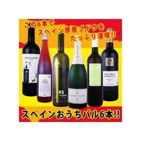 ぜ~んぶ京橋ワイン独占輸入!スペイン固有品種を知るならこの6本!!スペインおうちバル6本セット!!【クール便別途 324円】