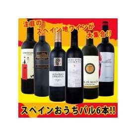 スペイン全土の地ワイン満喫!スペインおうちバル赤ワイン6本セット!!【クール便別途 324円】