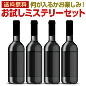 【送料無料】当店厳選!お試しワインが4本入ります!ミステリーワインセット!お1人様1セットまで【他商品との同梱可 一部訳あり品が入ることもございます】