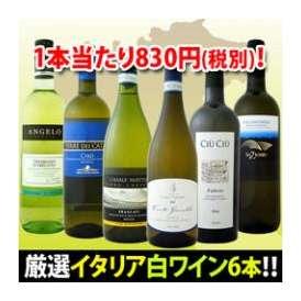 【送料無料】特大感謝の厳選イタリア白ワイン大放出6本セット!!【クール便別途 324円】