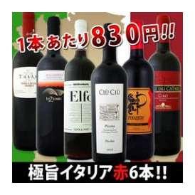 【送料無料】特大感謝の厳選イタリア赤ワイン大放出6本セット!!【クール便別途 324円】