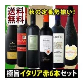 【送料無料】秋の定番!!極旨イタリア赤ワイン6本セット!!!【クール便別途 税別300円】