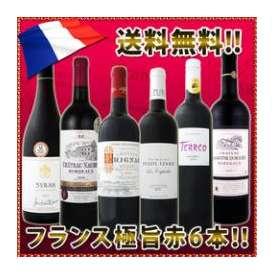 【送料無料!!】京橋ワイン特大感謝の大放出フランス赤ワイン6本セット!!【クール便別途 税別300円】