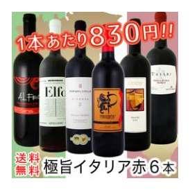 【送料無料】特大感謝の厳選イタリア赤ワイン大放出6本セット!【クール便別途 324円】