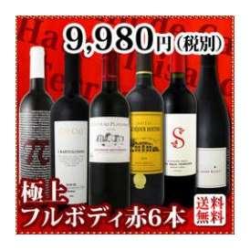 【送料無料】≪シーズン到来!≫濃厚赤ワイン好き必見!大満足のフルボディ6本セット!