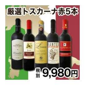【送料無料】『80セット限定★厳選トスカーナ赤ワイン5本セット』!!