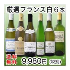 【送料無料第45弾】特大感謝の厳選フランス白ワイン大放出6本セット!!