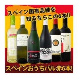 【送料無料】ぜ~んぶ京橋ワイン独占輸入!スペイン固有品種を知るならこの6本!!スペインおうちバル6本セット!!