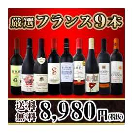 【送料無料】超特大感謝!!激得フランス赤9本8,980円(税別)セット!!!