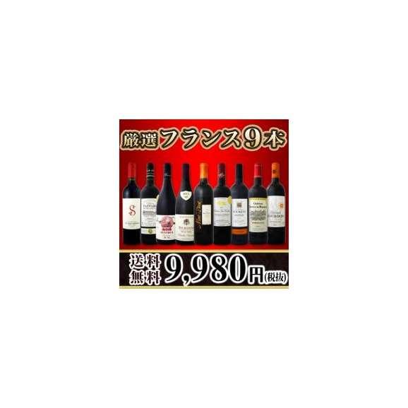 【送料無料】限定特別企画!!超特大感謝!!激得フランス赤9本セット!!!01