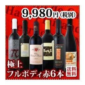 【送料無料】≪濃厚赤ワイン好き必見!≫大満足のフルボディ6本セット!!