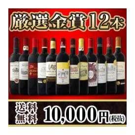 【送料無料】200セット限り★金賞ボルドースペシャル!当店厳選金賞ボルドー12本セット!