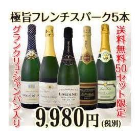 【送料無料】50セット限定★グランクリュ・シャンパン入り★極旨フレンチスパーク5本セット!