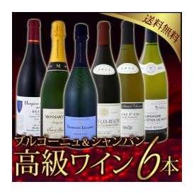 【送料無料】極上ブルゴーニュ&シャンパン!格上ばかりの高級フランスだけを選び抜いたブルゴーニュ&シャンパン好きのための特選6本!