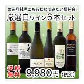 【送料無料】特大感謝の厳選白ワイン6本セット!