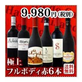 【送料無料】≪濃厚赤ワイン好き必見!≫大満足のフルボディ6本セット