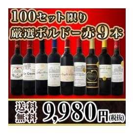 【送料無料】100セット限り★ボルドースペシャル!京橋ワイン厳選ボルドー赤9本セット!