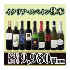 【送料無料】100セット限り★京橋ワイン厳選イタリア・スペインワイン9本セット!!