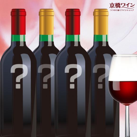 【送料無料】京橋ワイン厳選!訳あり!お試しワイン4本ミステリーセット!赤、白、スパーク何が入るかわかりません!お楽しみに!01